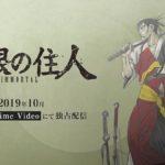 blade-of-the-immortal-anime-thumb