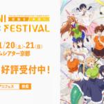 Kyoto Animation Music Festival